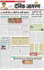 Dainik Jagran - Read on ipad, iphone, smart phone and tablets