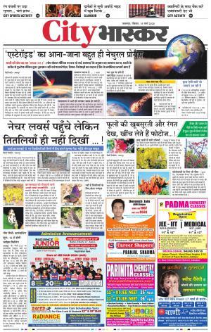 जबलपुर सिटी भास्कर