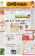 Sangrur\Barnala : Punjabi jagran News : 19th April 2014 - Read on ipad, iphone, smart phone and tablets.