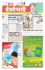 19th Apr Nanded - Read on ipad, iphone, smart phone and tablets.