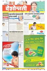 19th Apr Buldhana - Read on ipad, iphone, smart phone and tablets.