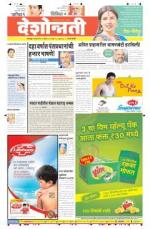 19th Apr Amravati - Read on ipad, iphone, smart phone and tablets.