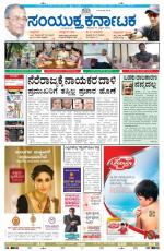 19,April,2014,Hubli - Read on ipad, iphone, smart phone and tablets.