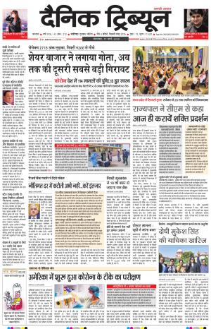 Dainik Tribune (Karnal Edition)