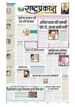19th Apr Rashtraprakash - Read on ipad, iphone, smart phone and tablets.