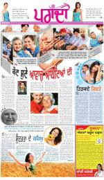 Supplement : Punjabi jagran News : 19th April 2014 - Read on ipad, iphone, smart phone and tablets.