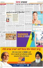 Jalandhar Dehat : Punjabi jagran News : 19th April 2014 - Read on ipad, iphone, smart phone and tablets.