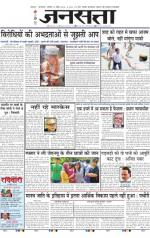Jansatta, Hindi, 19/04/2014 - Read on ipad, iphone, smart phone and tablets.