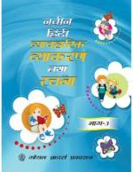Naveen Hindi Vyavharik Vyakaran Tatha Rachna Bhaag-3