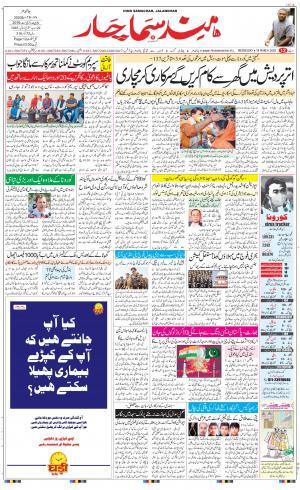 The Daily Hindsamachar Main