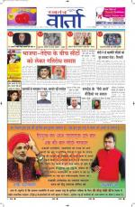 19-04-2014 Hindi - Read on ipad, iphone, smart phone and tablets.