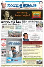 20,April,2014,Hubli - Read on ipad, iphone, smart phone and tablets.