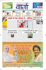 20-04-2014 hindi - Read on ipad, iphone, smart phone and tablets.