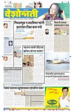 20th Apr Amravati - Read on ipad, iphone, smart phone and tablets.