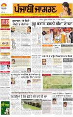 Tarantaran : Punjabi jagran News : 20th April 2014 - Read on ipad, iphone, smart phone and tablets.