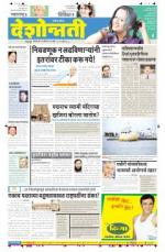 20th Apr Wardha - Read on ipad, iphone, smart phone and tablets.