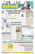 20th Apr Hingoli Parbhani - Read on ipad, iphone, smart phone and tablets.