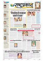 20th Apr Rashtraprakash - Read on ipad, iphone, smart phone and tablets.