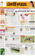 Jalandhar Dehat : Punjabi jagran News : 20th April 2014 - Read on ipad, iphone, smart phone and tablets.
