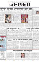 Jansatta, Hindi, 20/04/2014 - Read on ipad, iphone, smart phone and tablets.