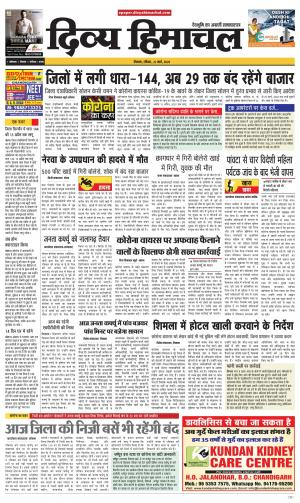 DH Pullout Shimla