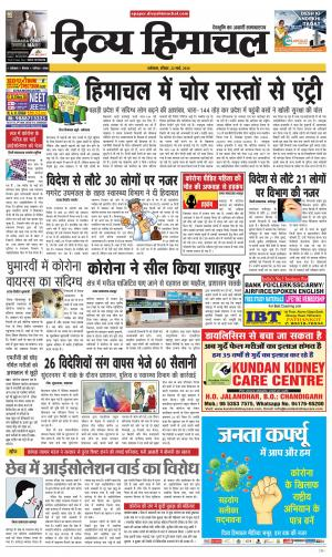 DH Pullout Dharmshala