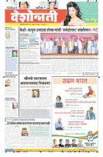 21st Apr Jalgaon - Read on ipad, iphone, smart phone and tablets.