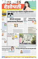 21st Apr Amravati - Read on ipad, iphone, smart phone and tablets.