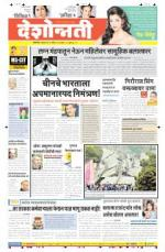 21st Apr Akola - Read on ipad, iphone, smart phone and tablets.