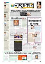 21st Apr Rashtraprakash - Read on ipad, iphone, smart phone and tablets.