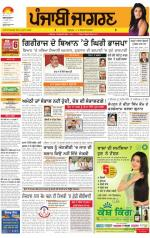 Sangrur\Barnala  : Punjabi jagran News : 21st April 2014 - Read on ipad, iphone, smart phone and tablets.