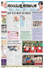 april 21, 2014, Hubli - Read on ipad, iphone, smart phone and tablets.