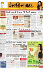 Jalandhar Dehat  : Punjabi jagran News : 21st April 2014 - Read on ipad, iphone, smart phone and tablets.