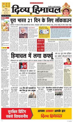 Mera Shimla (City Plus)