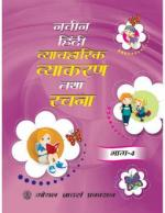 Naveen Hindi Vyavharik Vyakaran Tatha Rachna Bhaag-4