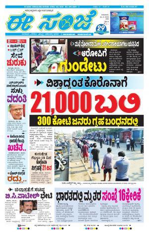eESANJE-Bangalore