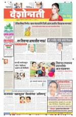 22nd Apr Akola - Read on ipad, iphone, smart phone and tablets.