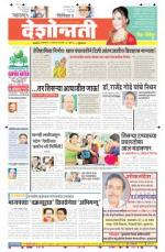 22nd Apr Buldhana - Read on ipad, iphone, smart phone and tablets.