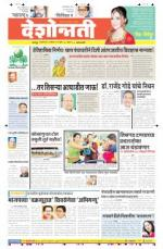 22nd Apr Amravati - Read on ipad, iphone, smart phone and tablets.