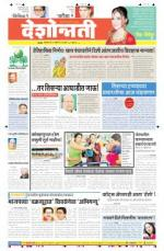 22nd Apr Nanded - Read on ipad, iphone, smart phone and tablets.