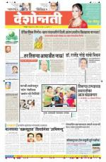 22nd Apr Wardha - Read on ipad, iphone, smart phone and tablets.