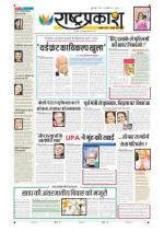 22nd Apr Rashtraprakash - Read on ipad, iphone, smart phone and tablets.