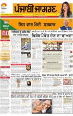 Tarantaran  : Punjabi jagran News : 22nd April 2014 - Read on ipad, iphone, smart phone and tablets.