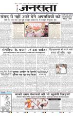 Jansatta, Hindi, 22/04/2014 - Read on ipad, iphone, smart phone and tablets.