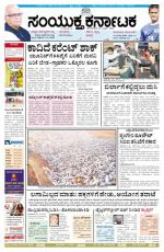 April 22, 2014, Hubli - Read on ipad, iphone, smart phone and tablets.