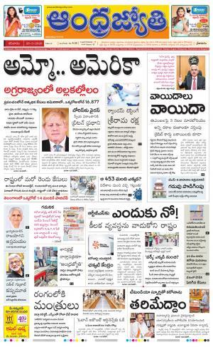 Srikakulam Main