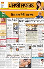 Ludhiana Dehat : Punjabi jagran News : 22nd April 2014 - Read on ipad, iphone, smart phone and tablets.
