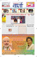 22-04-2014 Hindi - Read on ipad, iphone, smart phone and tablets.