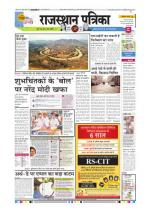Rajasthanpatrika Rajsamand - Read on ipad, iphone, smart phone and tablets