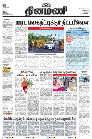 Dinamani - Tiruvannamalai